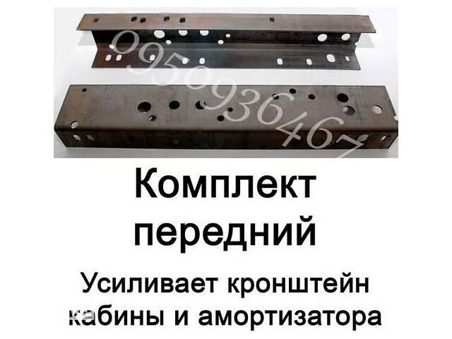 Усилитель рамы на Газель 3302 / 2705 / 3221 / Рута - объявление о продаже  в Запорожье