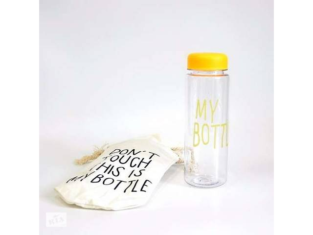 бу Бутылка My bottle желтая в Одессе