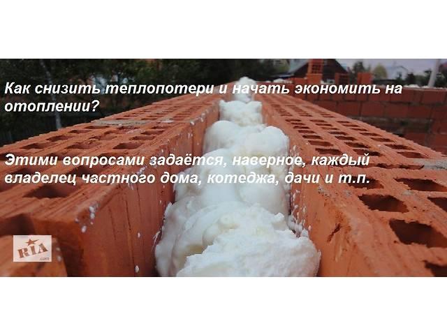 Утепление, гидро и шумоизоляция- объявление о продаже   в Украине
