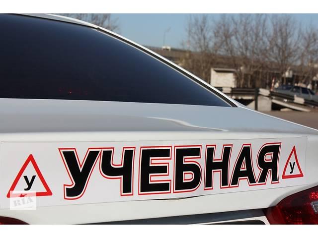 бу В автошколу требуются автоинструктора в Харькове