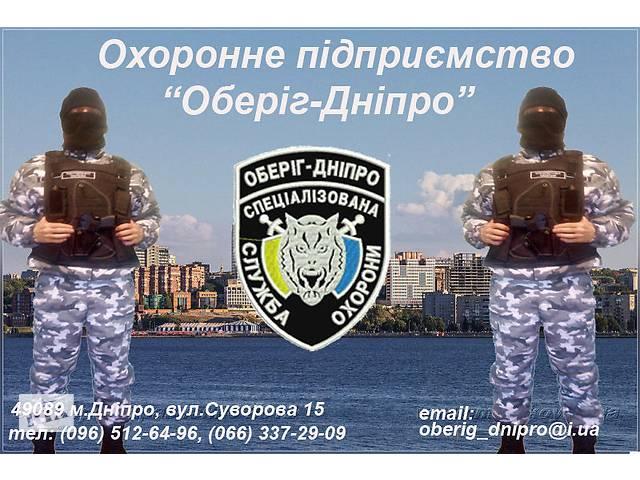 продам Охранник в жилищный комплекс бу в Дніпрі (Дніпропетровськ)