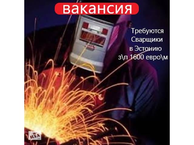 продам Работа для сварщиков в Эстонии Без Предоплаты! бу  в Украине