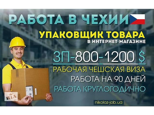 бу Работа в Чехии ( легально)  в Украине