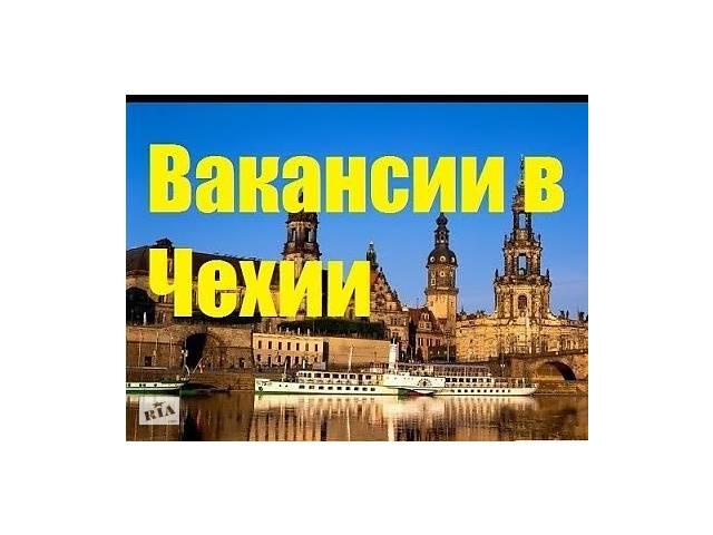 продам Работа в Чехии бу  в Украине