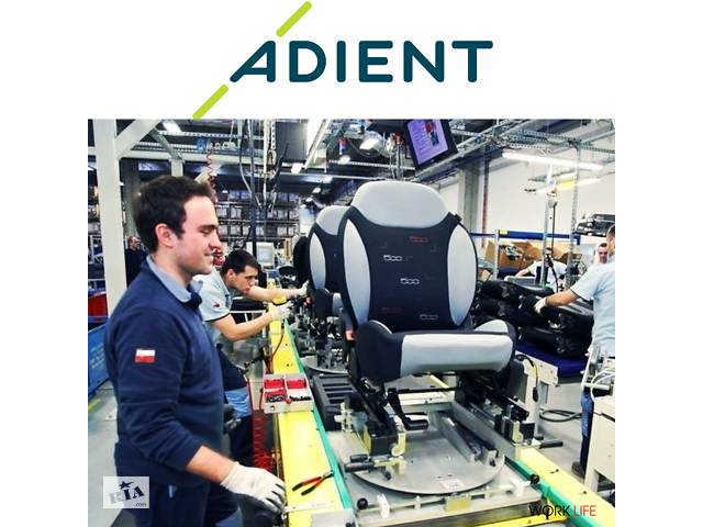 продам Работник на завод автомобильных кресел Adient Poland Sp.(работа в Польше) z o.о бу  в Украине
