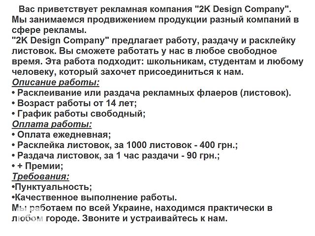 продам Раздача и Расклейка листовок бу  в Украине