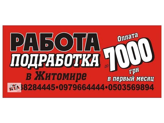 Шукаю асистента /особистого помічника- объявление о продаже  в Житомире