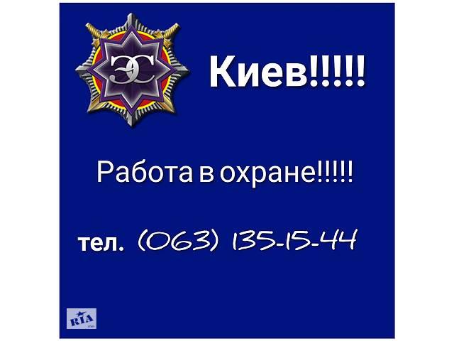 Срочно охрана! Старший смены- объявление о продаже   в Україні