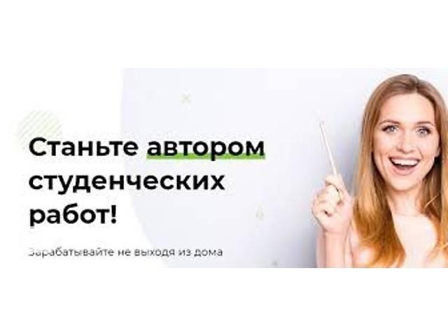 бу Автор по выполнению работ для студентов! Зарабатывайте, не выходя из дома!  в Украине