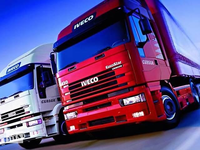 Стажировка для водителей - международников, с дальнейшим трудоустройством. .Работа за границей .