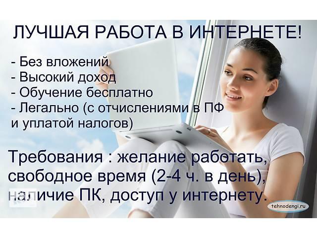 купить бу Віддалена робота в Києві