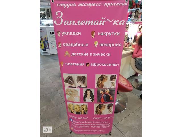 продам Заплетайка ТРЦ Фабрика бу  в Украине
