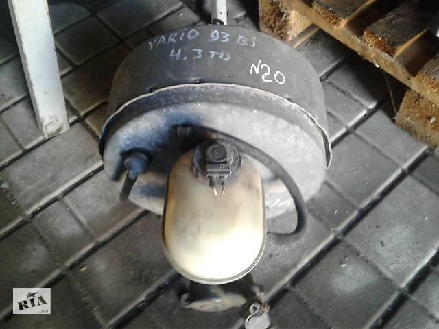 бу Вакуумный усилитель тормозов MB Vario 4.3td 93- в Изюме