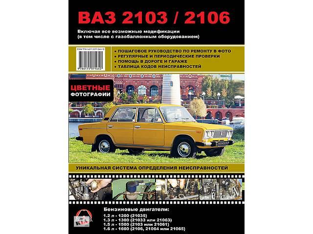 купить бу Ваз 2103 / 2106 (VAZ 2103 / 2106). Руководство по ремонту в цветных фотографиях, инструкция по экспл в Харькове