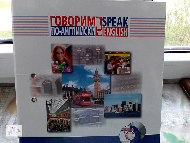 Учим английский- объявление о продаже  в Львове