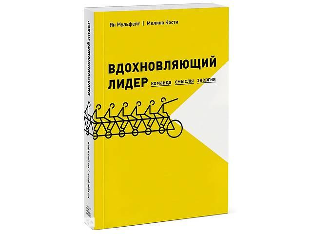 Вдохновляющий лидер. Команда. Смыслы. Энергия- объявление о продаже  в Харькове