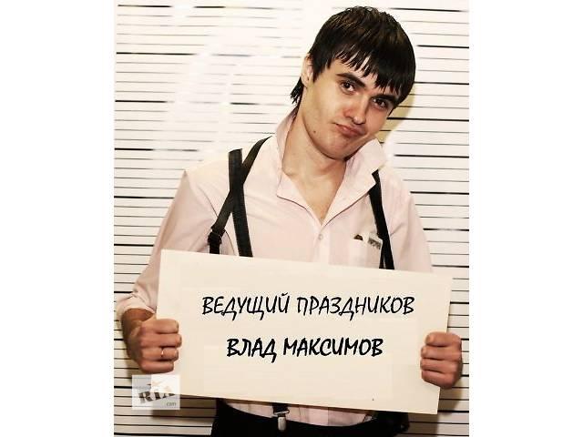 продам Ведущий на свадьбу в Днепропетровске бу в Днепре (Днепропетровск)