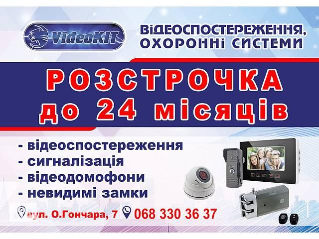бу Відеоспостереження Приховані замки Сигналізація Домофони в Киевской области