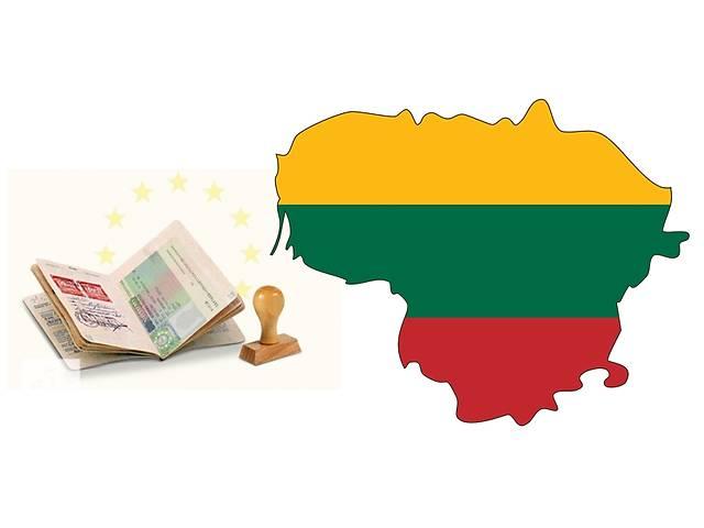 продам Візи в Литву з Гарантією!!! бу в Тернополе