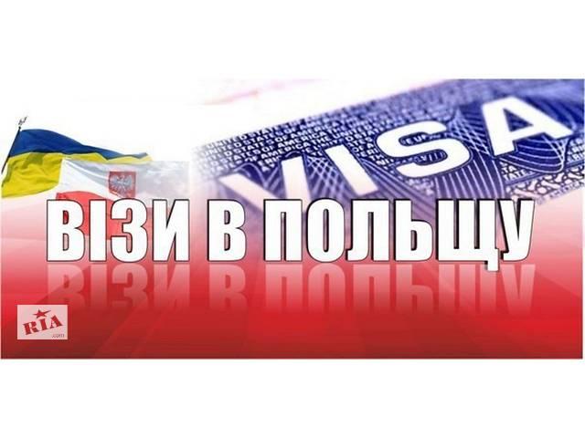 продам Визы в Польшу бу  в Украине
