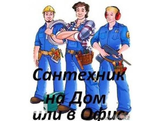 купить бу Водопровод и сантехника в Запорожье
