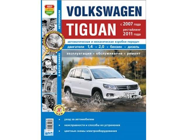 volkswagen tiguan инструкция пользователя