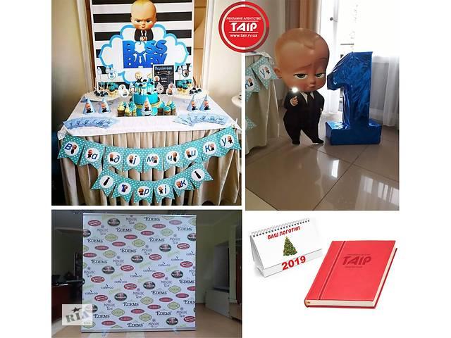 Все для тематического празднования дня рождения, свадьбы, вечеринки, корпоратива, рекламные услуги Ровно- объявление о продаже  в Ровенской области