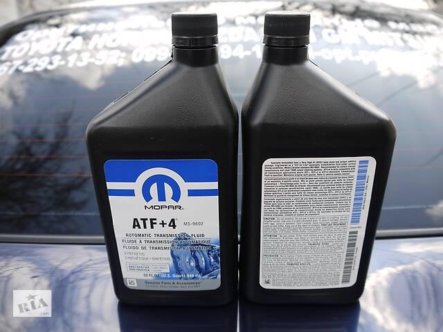 продам 68218057AA Трансмиссионная жидкость для АКПП Mopar ATF + 4, 946мл бу в Каменском (Днепродзержинск)
