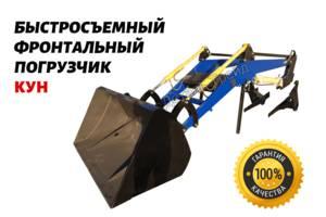 Быстросъемный погрузчик КУН (ковшом 1.8 м) к тракторам МТЗ, ЮМЗ, Т-40