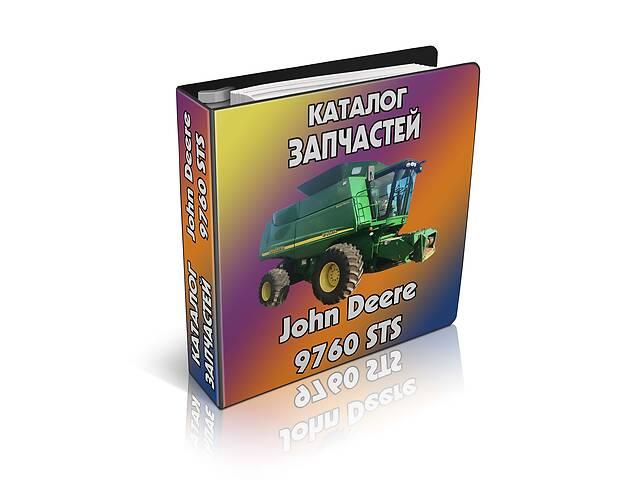 Каталог запчастей комбайна Джон Дир John Deere 9650, 9660, 9670 STS СТС в виде книги на русском языке купить онлайн- объявление о продаже  в Мелитополе