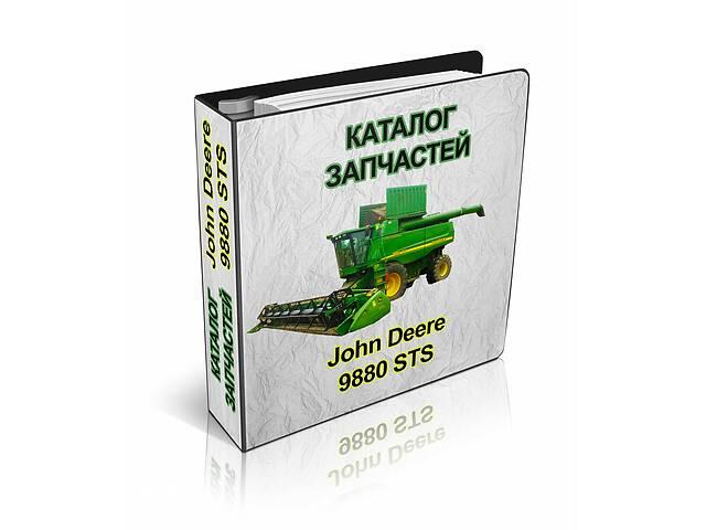купить бу Каталог запчастей комбайна Джон Дир John Deere 9760, 9770, 9880 STS СТС в виде книги на русском языке купить онлайн в Мелитополе