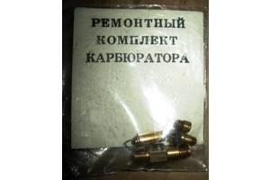 Ремонтный комплект карбюратора ВАЗ 21011.  пр.СССР.