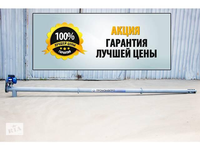 Шнековый транспортер.Погрузчик.Шнек,Погрузчик для зерна.- объявление о продаже  в Харькове