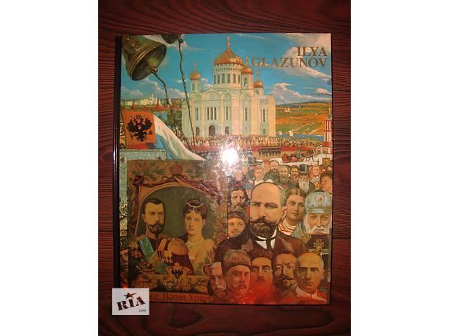 Все картины Ильи Глазунова в подарочном варианте- объявление о продаже  в Ровно