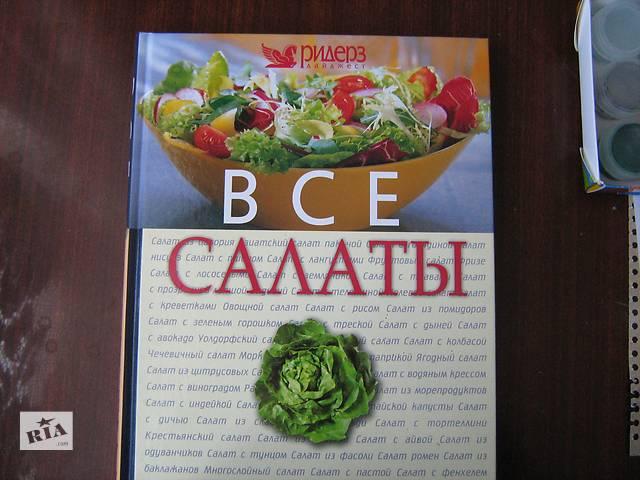 бу Все салаты в Обухове (Киевской обл.)