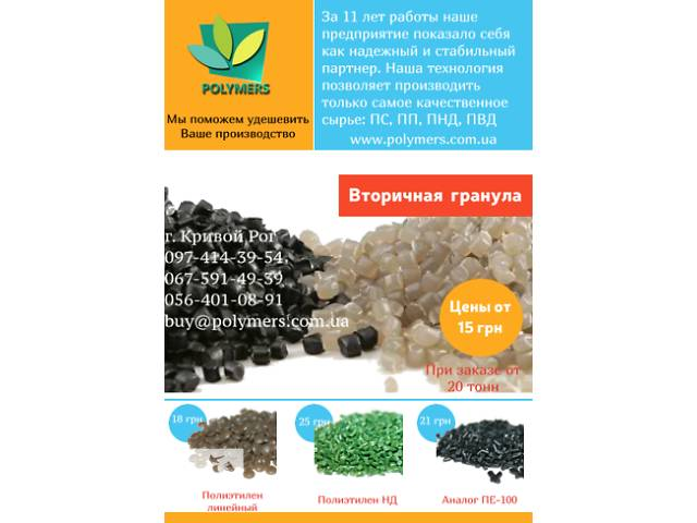 Вторичная гранула ПЭНД-277,276,273, ПП, ПС(УПМ), стретч, ПЭ-100, ПЭ-80. Дробленный АБС- объявление о продаже   в Украине