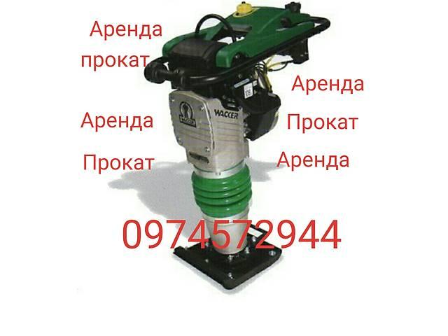продам Аренда прокат Вибронога вибролапа вибротрамбовка трамбовка виброплита бу в Одесской области