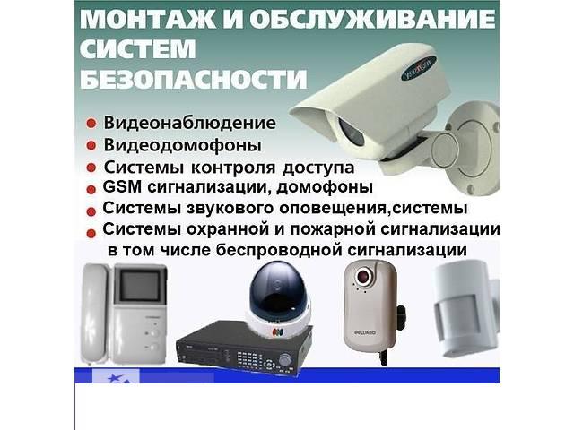 * Видеонаблюдение * Видеодомофоны * Системы контроля доступа *- объявление о продаже  в Хмельницком