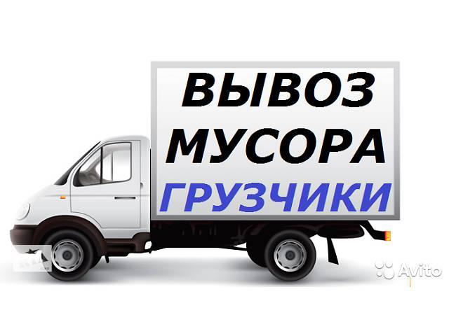 бу Вывоз хлама, строймусора, старой мебели. Самосва КАМАЗ, ЗИЛ, ГАЗель. в Киеве