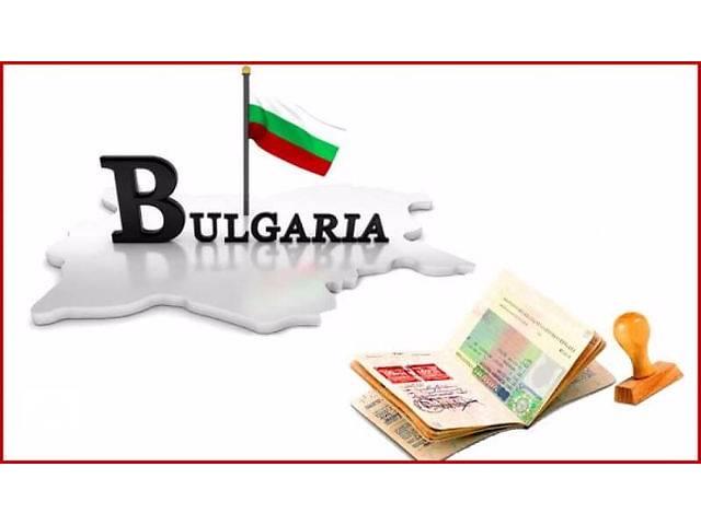 продам Визы в Болгарию  бу  в Украине