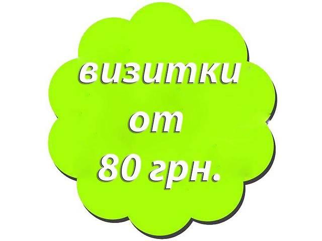 продам Визитки 50/90 300г/м2. бу  в Украине