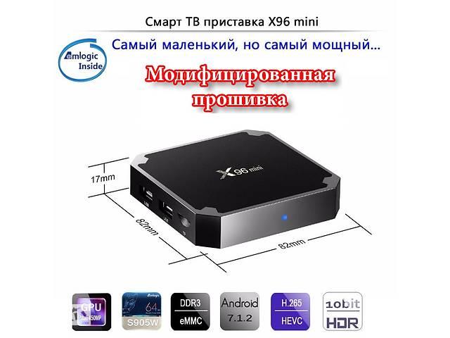 бу X96 MINI - смарт ТВ приставка на Android 7.1.2, Amlogic S905W, 2/16Gb (FULL Version) в Киеве