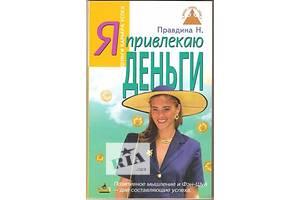 б/у Книги по эзотерике