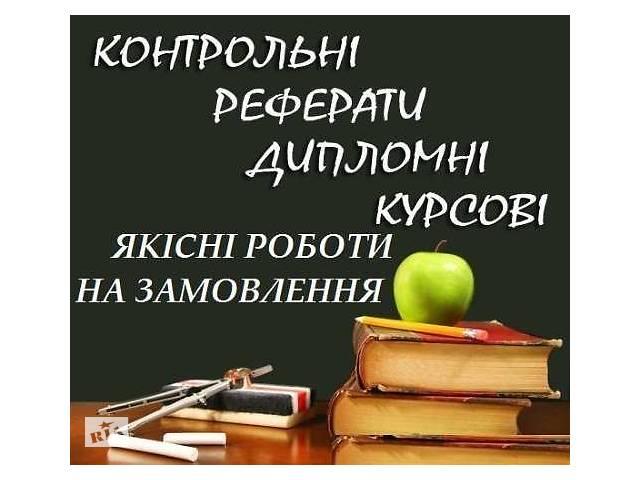 Быстро , качественно, не дорого напишу курсовые, дипломные, рефераты, контрольные, тесты, презентации- объявление о продаже   в Украине