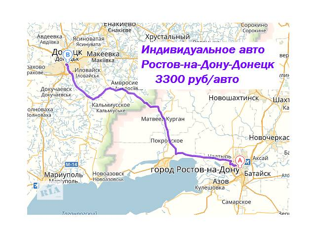 Индивидуальное авто Ростов-Донецк- объявление о продаже  в Донецкой области