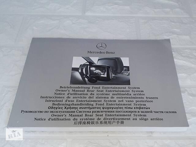 купить бу Инструкция (руководство) по системе развлечения задних пассажиров Mercedes-Benz W212, W463, E-Class, G-Class в Киеве