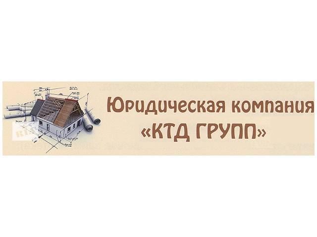 купить бу Юридическая компания «КТД ГРУПП» (Узаконивание самовольного строительства) в Днепре (Днепропетровск)