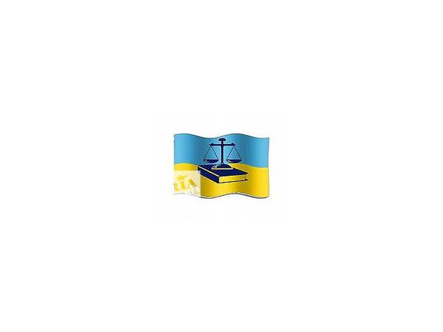 продам Юридические услуги, предоставляемые адвокатом. бу  в Украине