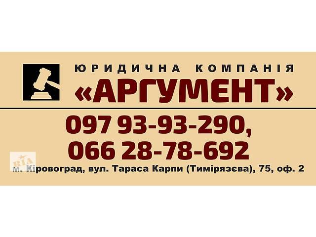 Юридические услуги- объявление о продаже   в Украине