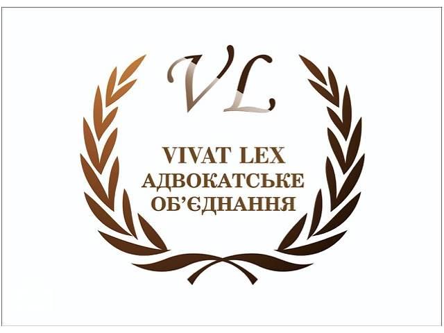 купить бу Юридичні послуги/ адвокат/ професійні юридичні консультації  в Виннице